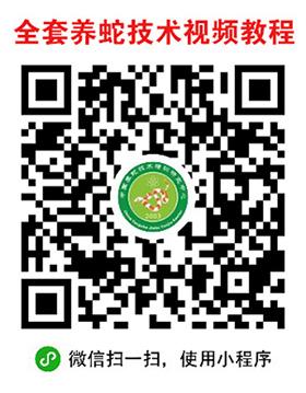 养蛇技术视频教小程序二维码