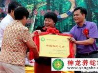 探访中国养蛇之乡广西灵山县:农户收入达百万